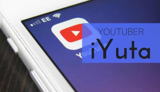 ユーチューバーYoutuber,iYutaの正体とは?Youtubeを始めた理由とは?