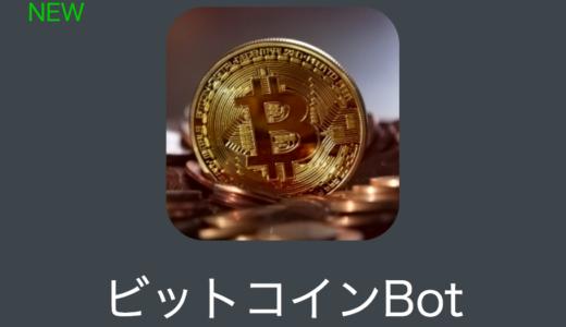 ビットコイン情報のLINEボットを作成してみた!【超初心者】