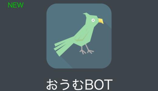 おうむ返しするLINEボットbotを作成してみた!【超初心者】