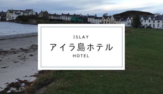 アイラ島のホテルを紹介【実際に泊まった!】