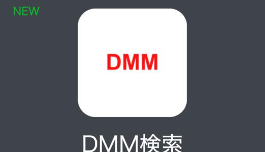 DMMのapiを使って,LINEボットを作ってみた!【超初心者】