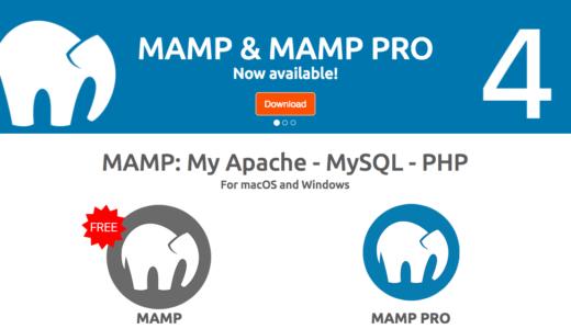 超初心者が【MAMP】PHPのテスト環境を構築してみた!