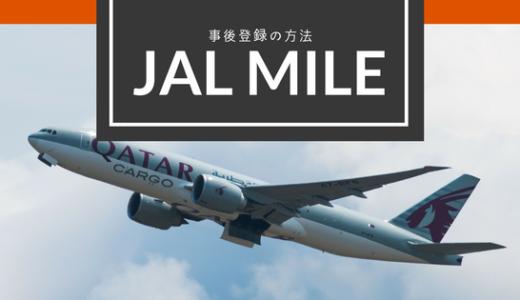 JALマイル事後登録の方法(提携会社カタール航空)