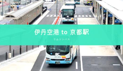【伊丹空港から京都駅】リムジンバスでの行き方を紹介!