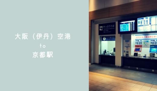 【リムジンバス】大阪(伊丹)空港から京都駅へのアクセス