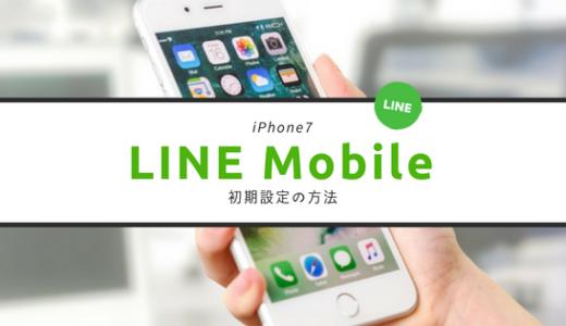 LINEモバイルのAPN・初期設定(iPhone7)