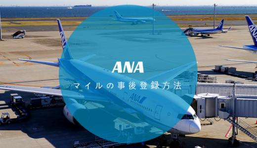 【ANA全日空】マイルの事後登録方法 – 後からでもマイルを積算できる!