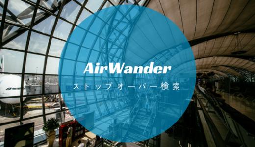 【ストップオーバー チケットの探し方・買い方】AirWander(エアワンダー)の使い方を紹介!