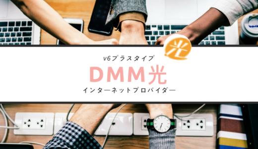 DMM光v6プラスの工事,メリット・デメリットを紹介!