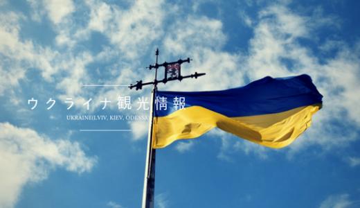 【観光スポット・治安・交通・レストラン】ウクライナの観光情報をまとめてみた!