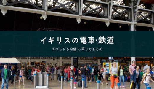 イギリス鉄道の予約方法【超まとめ】