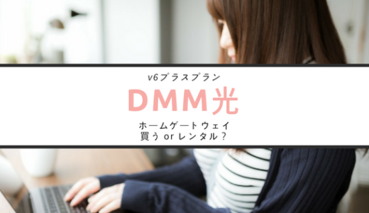 DMM光のルータ(ホームゲートウェイ)はレンタルすべきか?