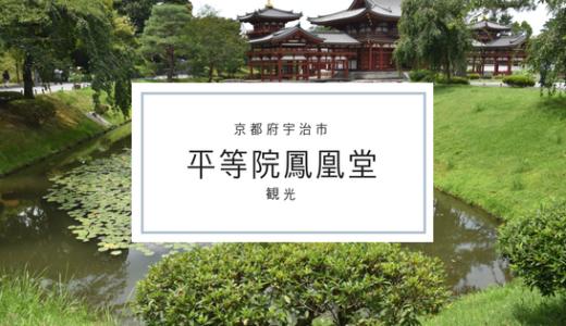 【平等院鳳凰堂】京都府宇治市を観光してみた!