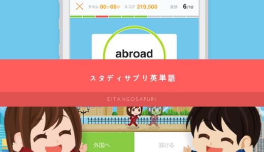 スタディサプリ英単語の使い方とかを紹介!