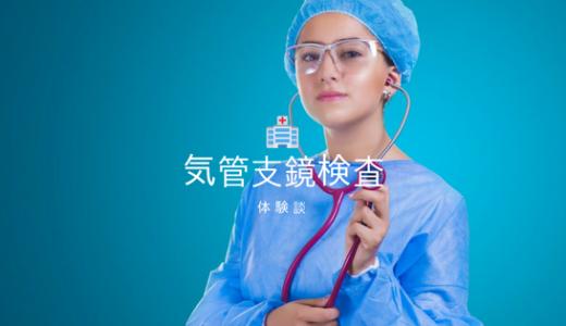 気管支鏡検査の体験談を書いてみる【苦しい?】