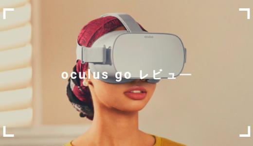 【Oculus go レビュー】使ってみて思ったこと10個を箇条書きしてみた!