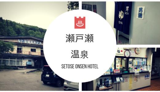 瀬戸瀬温泉(セトセ温泉ホテル)に行ってみた!【北海道の秘湯】