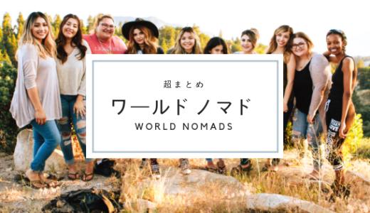 ワールドノマド(World Nomads)海外旅行保険の超まとめ