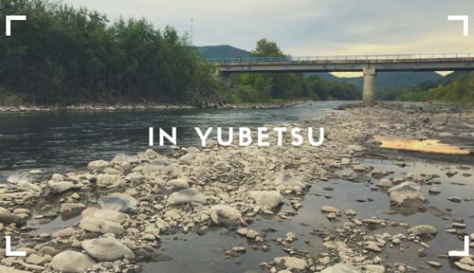 【湧別川で釣り】大型ニジマスを狙ってみた!