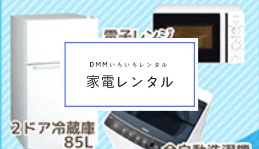 【DMMの家電レンタル】これから大学生になる人は全員使うべきだと思う!
