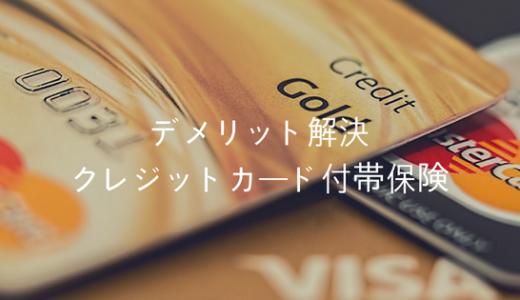【デメリットの解決策】ワールドノマド 海外旅行保険+クレジットカード付帯保険