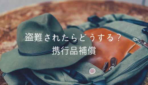 【盗難・紛失どうする?】携行品補償 of ワールドノマドWorld Nomads海外旅行保険