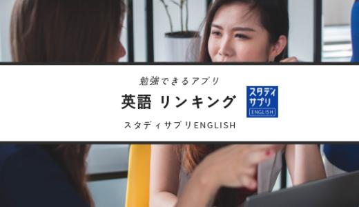 英語のリンキングを勉強できるアプリを紹介!