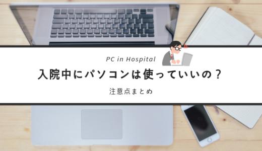 入院中にパソコンは使っていいの?注意点まとめ