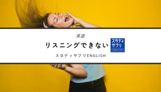 英語のリスニングができない?おすすめアプリを紹介
