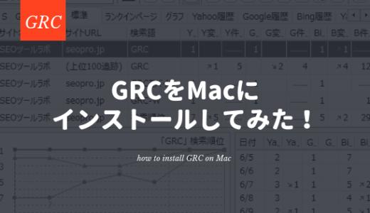 GRCをMacにインストールしてみた!