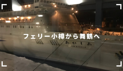 北海道小樽から舞鶴へフェリーで行ってみた!