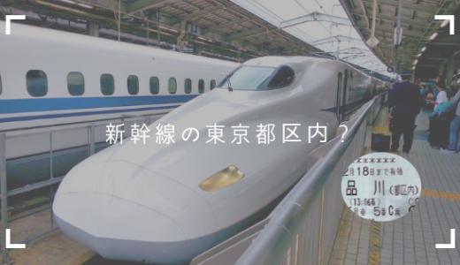 新幹線チケットの都区内の意味とは?