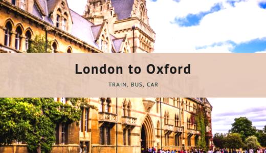 ロンドンからオックスフォードへの行き方は3通り