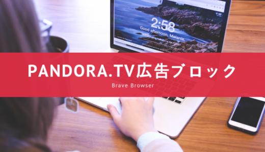 パンドラPANDORA.TVの広告をブロックする方法【Braveブラウザ】