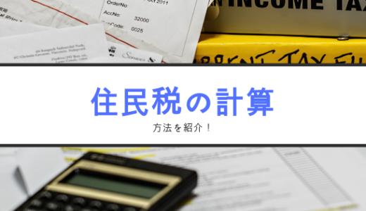 住民税の計算方法を紹介!
