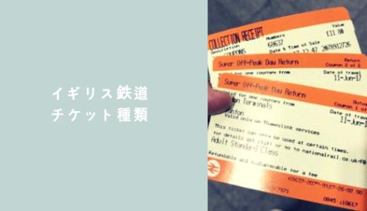 イギリス鉄道のオフピークとは?チケット種類を紹介
