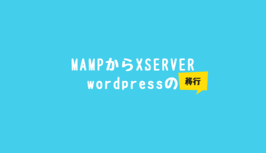 WordPressをローカル環境(MAMP)から本番環境(Xserver)に移行する方法