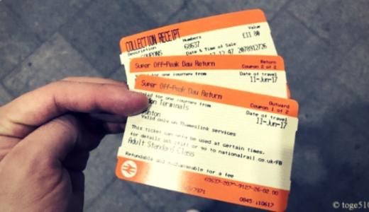 【イギリス鉄道】安い料金のチケットを買うための5つのポイント!