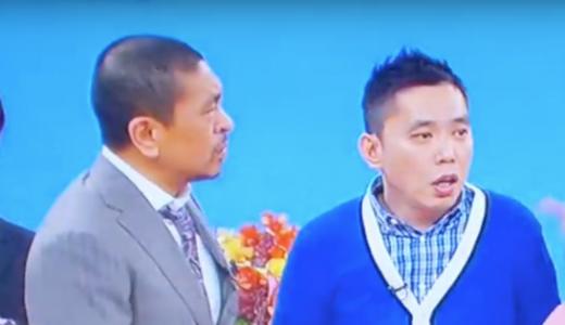 ダウンタウン松本人志と爆笑問題太田光はなぜ共演NGなのか?