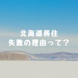 北海道移住を失敗する理由ってなんだろう?