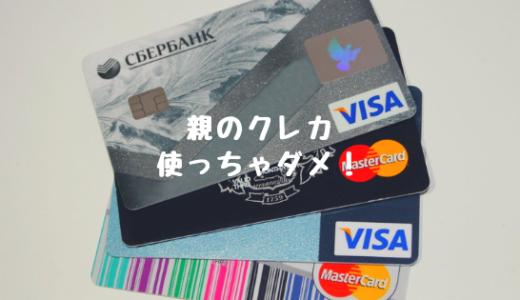 海外旅行で親のクレジットカードは使っちゃダメ!