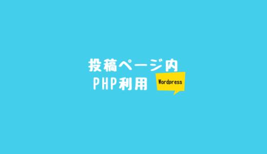 WordPressの投稿ページでPHPを利用する方法