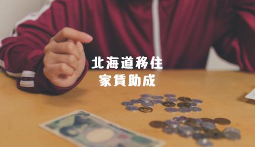 北海道移住者への家賃助成について調べてみた!