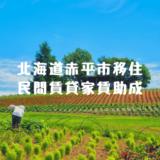 北海道赤平市の民間賃貸家賃助成について調べてみた!