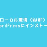 ローカル環境(MAMP)にWordPressをインストールする方法