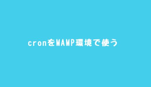 cronをMAMP環境で使う方法