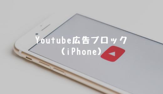 YouTubeアプリの広告をブロックする方法(iPhone)