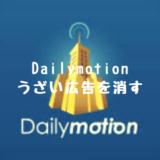 Dailymotionのうざい広告を消す方法