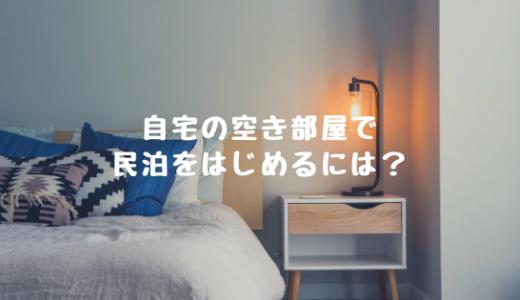 自宅の空き部屋で民泊をはじめよう!【実体験】