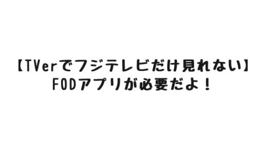 【TVerでフジテレビだけ見れない】FODアプリが必要だよ!